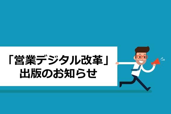 日経文庫「営業デジタル改革」出版決定!