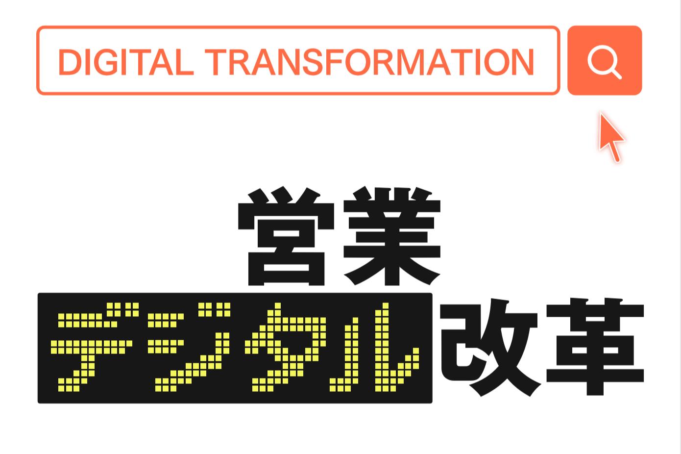 日経文庫 営業デジタル改革