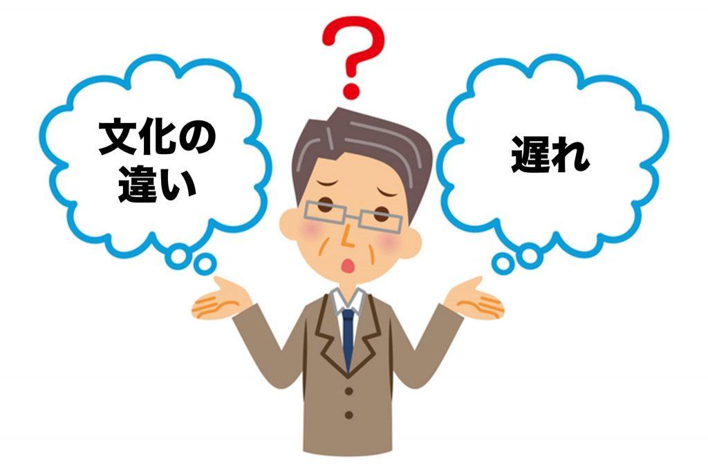 【海外から見た日本の営業】<BR>B2B営業における日本と海外の違いと営業改革のヒント