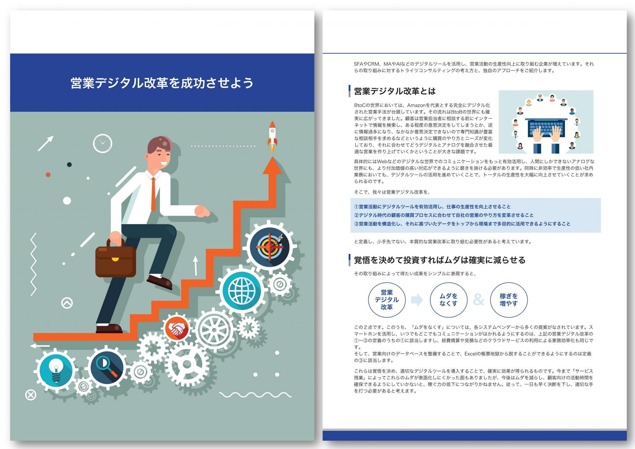 営業デジタル改革を成功させよう(ホワイトペーパー)